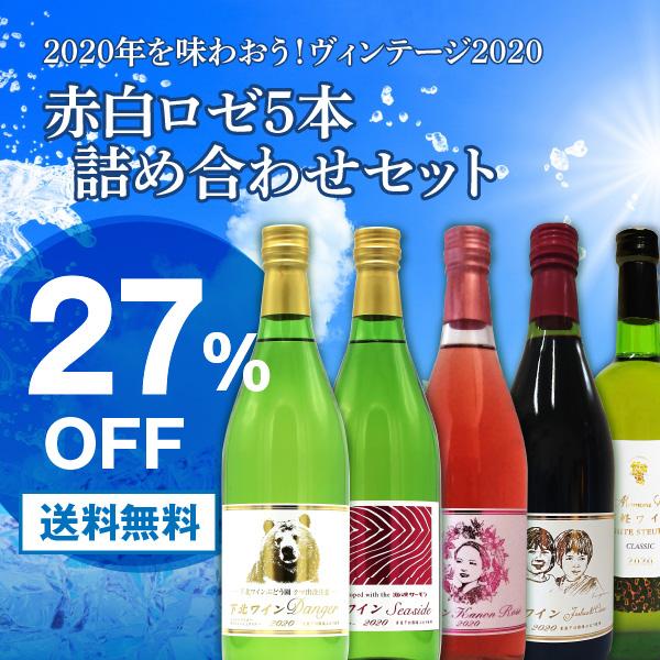 【送料無料】2020年を味わおう!ヴィンテージ2020 赤白ロゼ5本詰め合わせセット