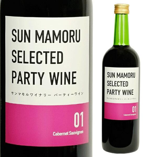 赤ワイン 辛口 パーティーワイン01 カベルネ・ソーヴィニョン 720ml
