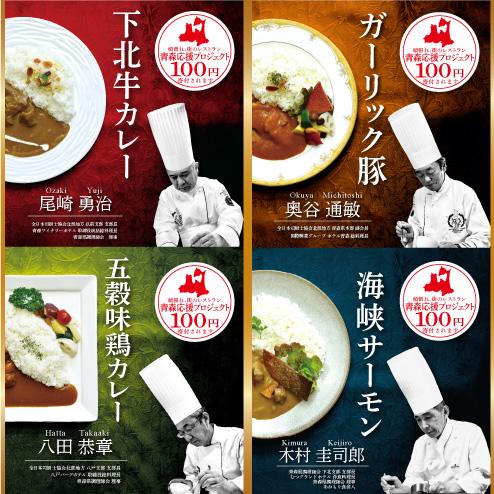 【送料無料】 こぎん刺しラベル ロゼスパークリング・カノンロゼ・+青森応援カレー4種セット