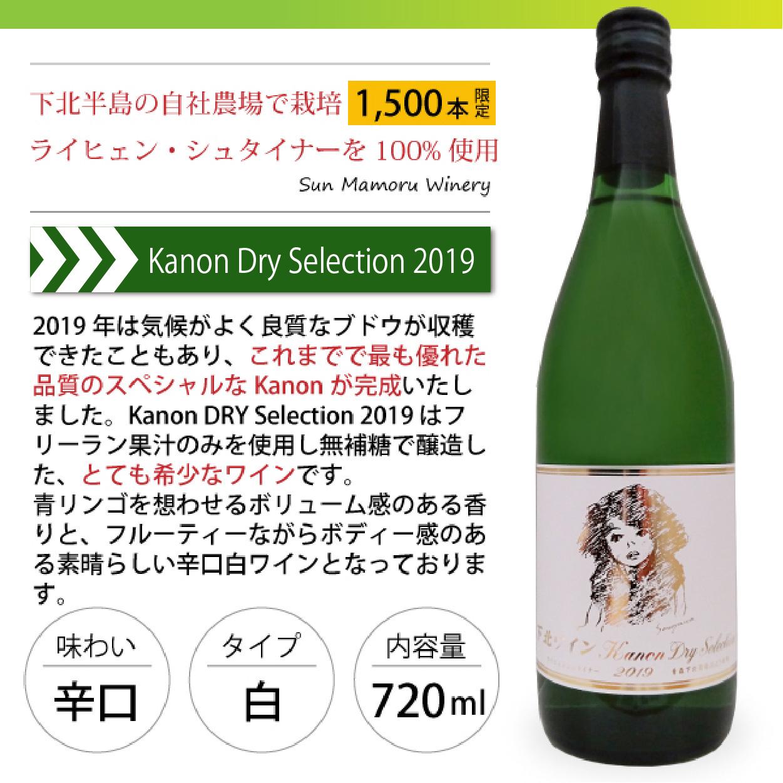【送料無料】 こぎん刺しラベル、Kanon Dry Selection 2019 2本セット