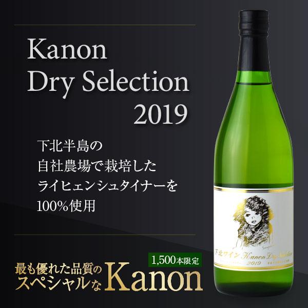 下北ワイン Kanon Dry Selection 2019 辛口 白