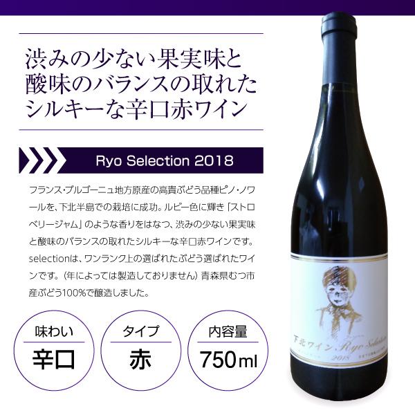 【数量限定】赤ワイン Ryo Selection 2018