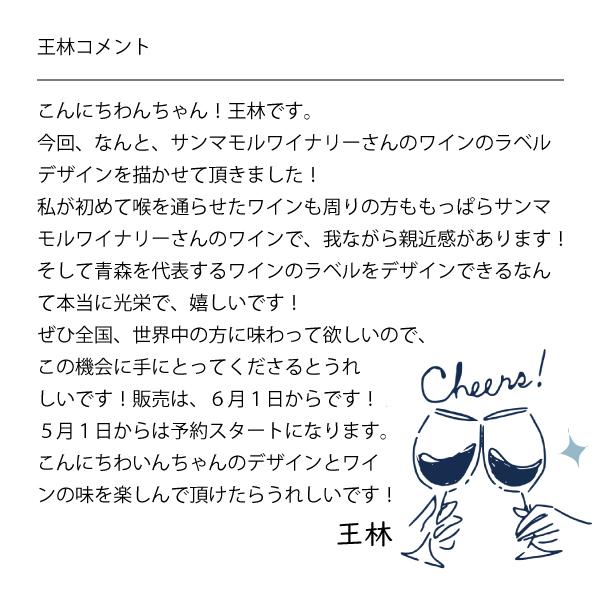 津軽ワインスチューベン2本セット×RINGOMUSUME王林