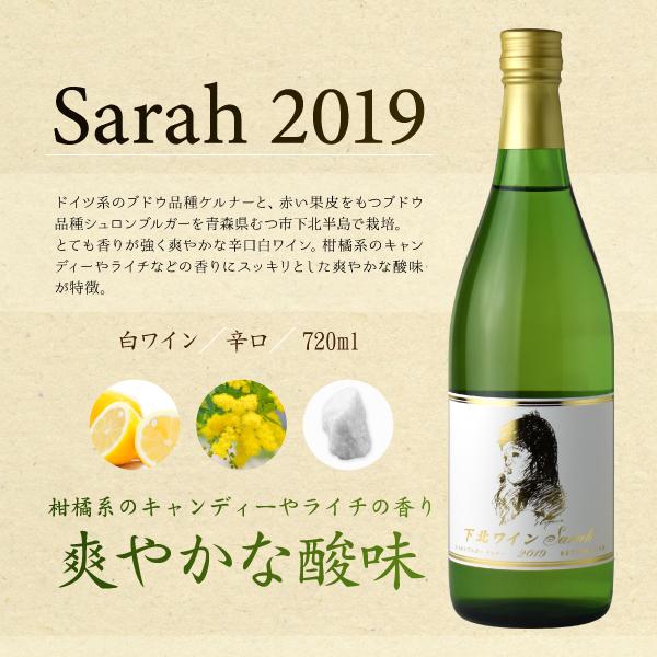 白 辛口 下北ワイン Sarah 2019 サラア
