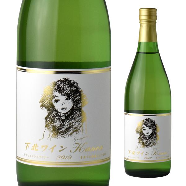 白ワイン 甘口 下北ワイン Kanon 2019