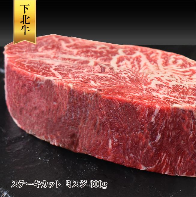 下北牛 ステーキカット用 ミスジ 300g 牛肉 クール冷凍便