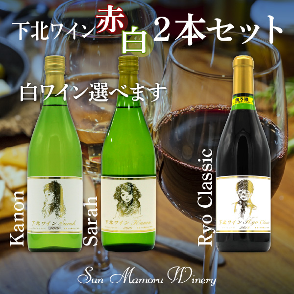 【送料無料】 Ryo Classicと下北白ワイン 2本セット