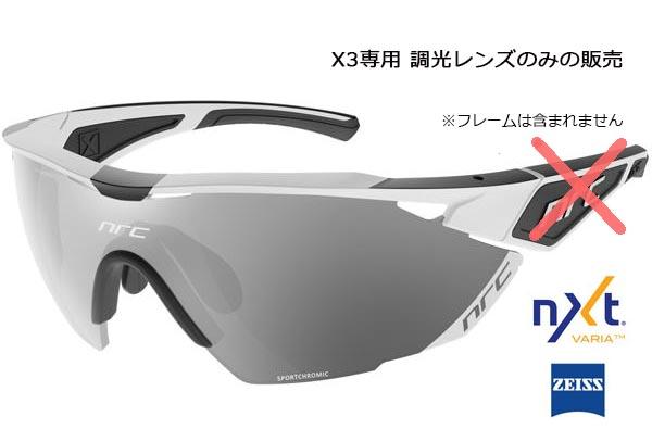X3用 NXT調光レンズ(レンズのみ)