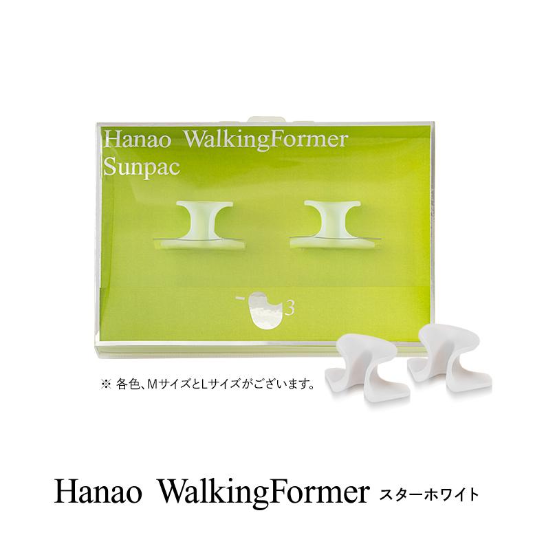 【リーフレット特別価格】Hanao WalkingFoomer/ハナオウォーキングフォーマー