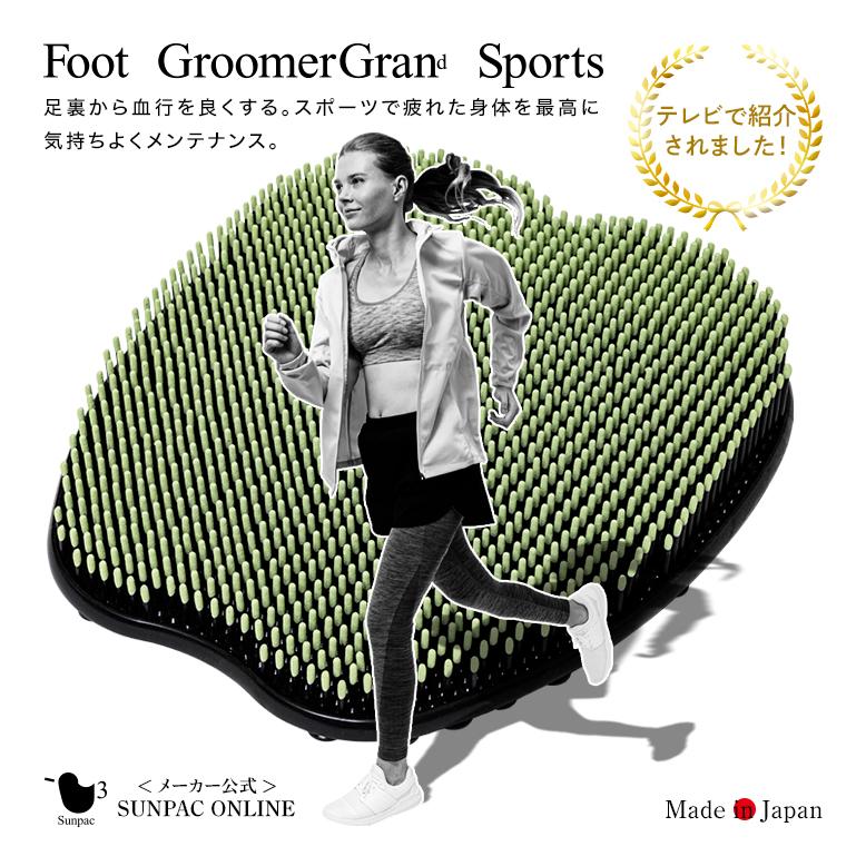 【LINEお友達限定価格】フットグルーマーグランスポーツ