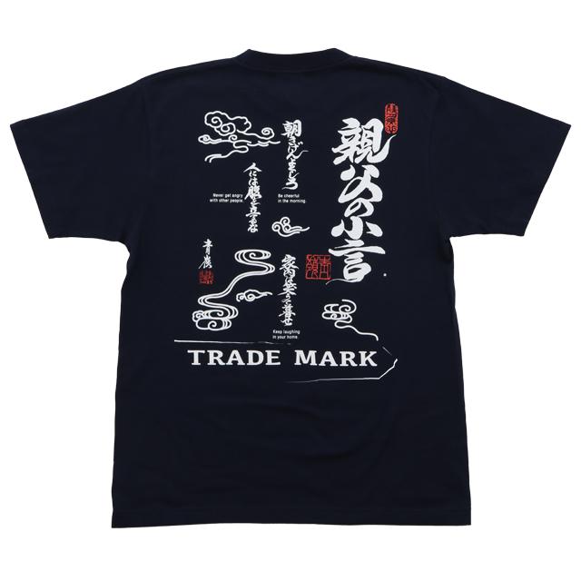 親父の小言 オリジナルTシャツ