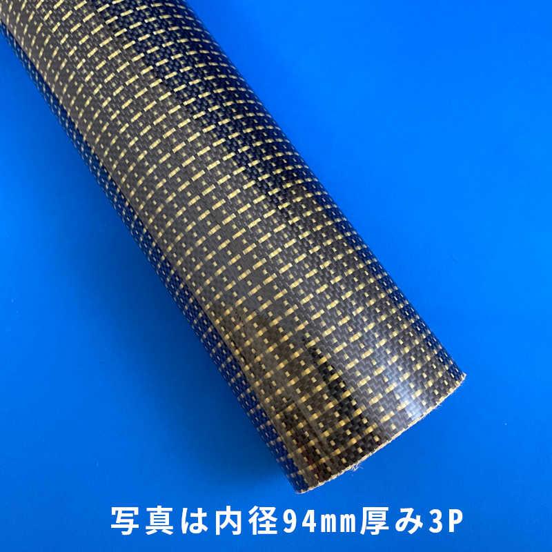 【アウトレット品】カーボンケブラーパイプCK3000平織 内径110mm 長さ280mm 厚み3P