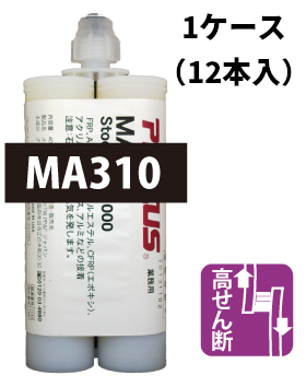 【web限定】プレクサスMA310 50ml 1ケース(12本入)