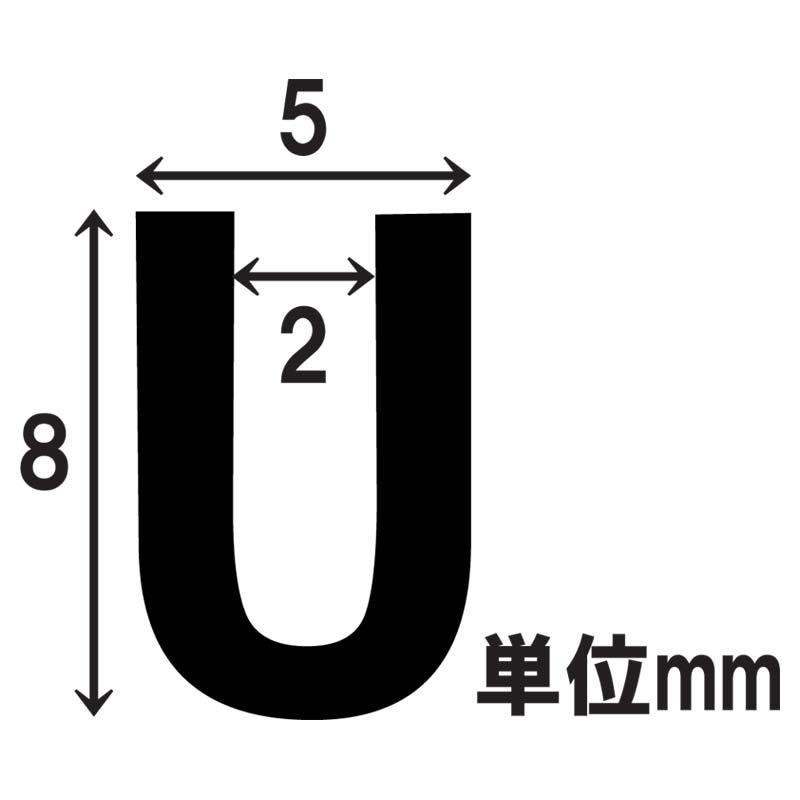 U型モール 10m
