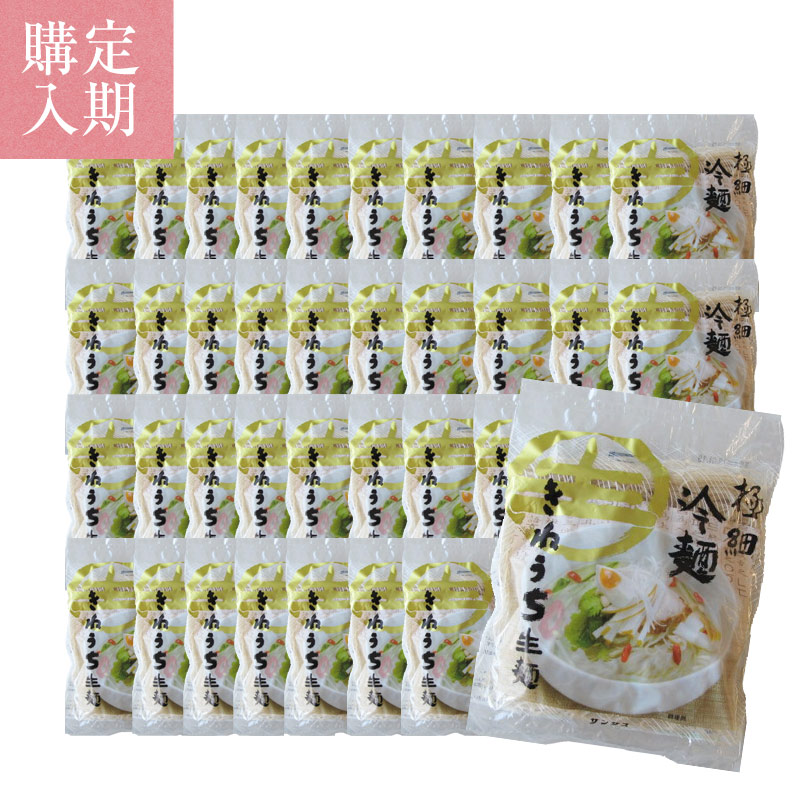 【定期購入】極細冷麺(麺のみ)36パック/1ヶ月に1回お届けコース