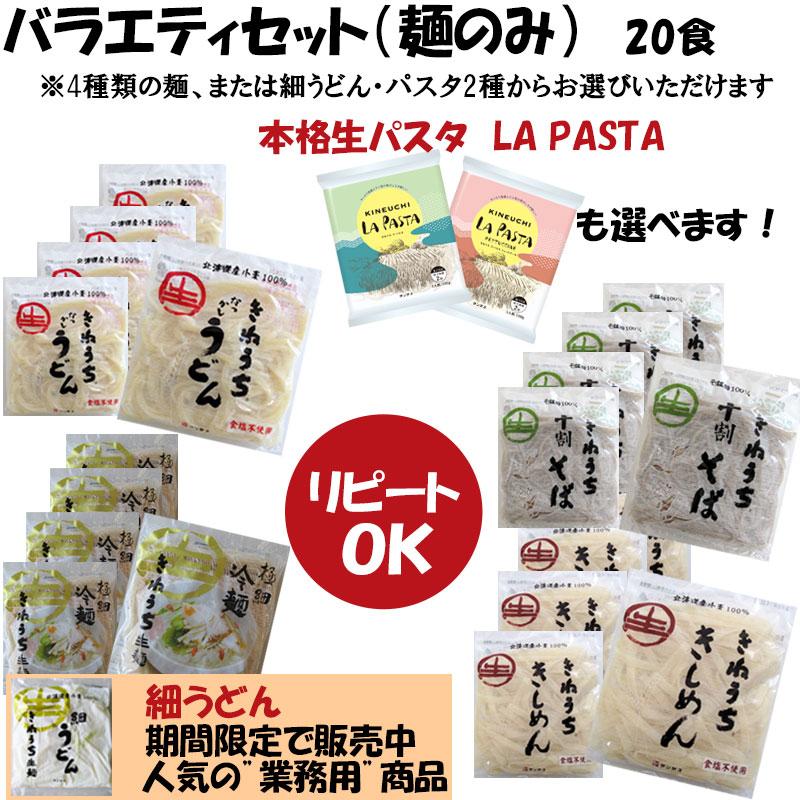 通販限定バラエティセット(麺のみ)