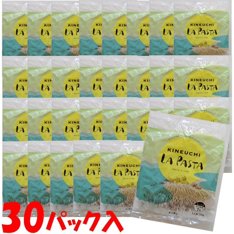 ラ・パスタ(麺のみ)30パック