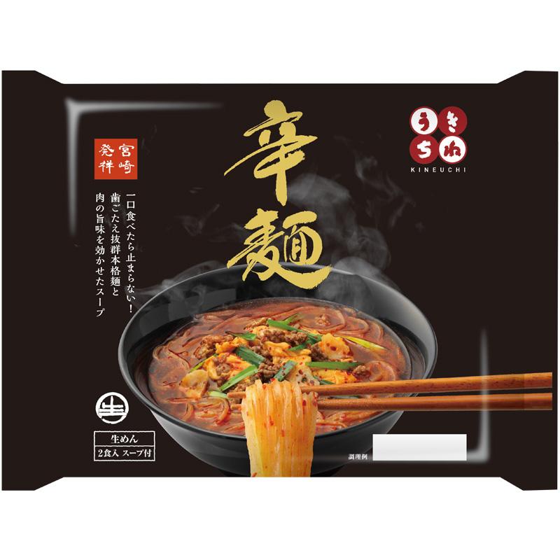 辛麺(2食入り・スープ付)6パック/10パック