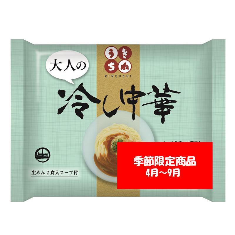 大人の冷し中華(春夏)(2食入り・スープ付)6パック/10パック