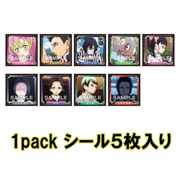 鬼滅の刃シール列伝 1BOX20パック入り【送料無料】