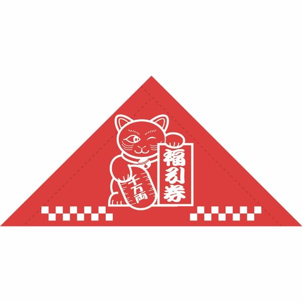三角くじ機械貼り福引