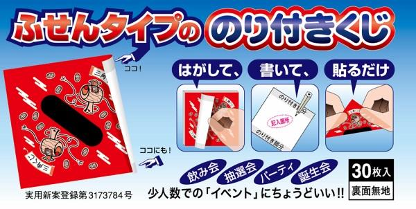 のり付きくじ小槌(こづち)30枚袋セット