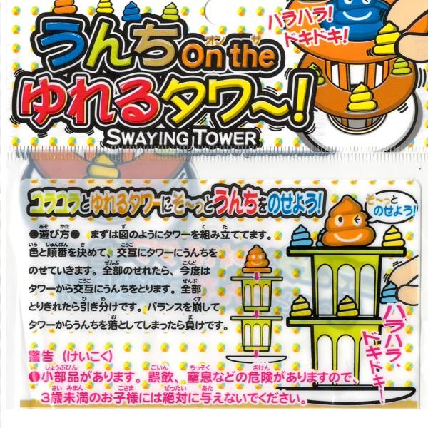 うんちオンザゆれるタワー 25個セット
