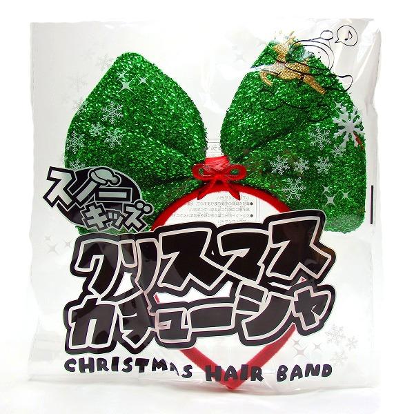 スノーキッズ クリスマスカチューシャ 12入