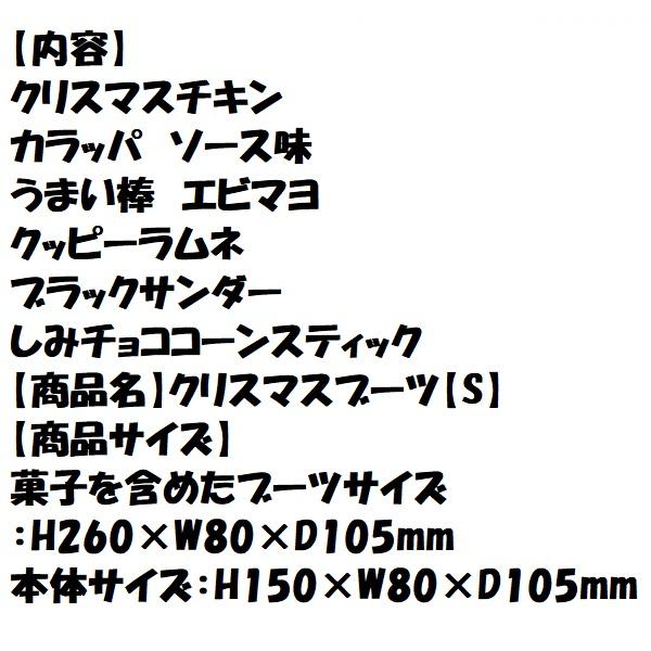 クリスマスブーツ【S】
