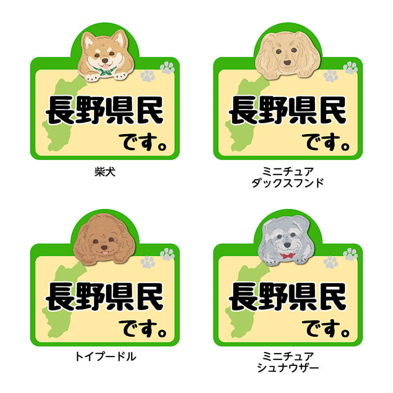【長野県】県民です。わんこステッカー 2枚セット(ステッカー 雑貨 カー用品 日本製) 在住 都道府県 県内在住
