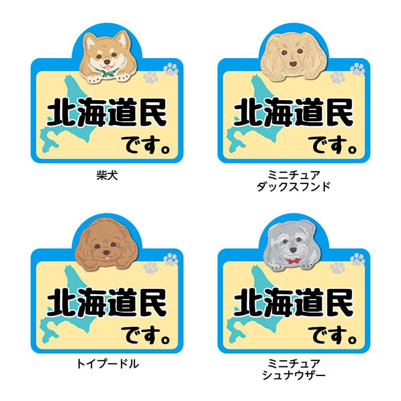 【北海道】県民です。わんこステッカー 2枚セット(ステッカー 雑貨 カー用品 日本製) 在住 都道府県 県内在住