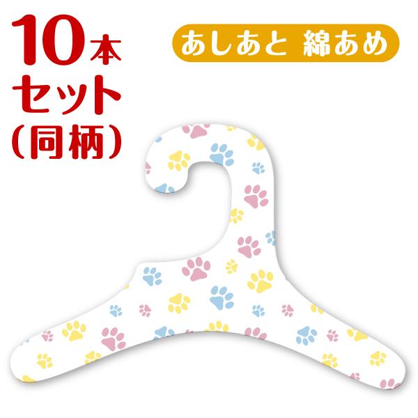 【あしあと 綿あめ】 犬服ハンガー 同柄10本セット スタンダードシリーズ ペット用