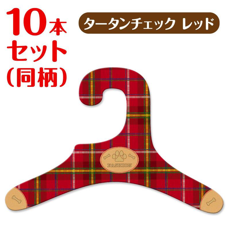 【タータンチェック レッド】 犬服ハンガー 同柄10本セット スタンダードシリーズ ペット用