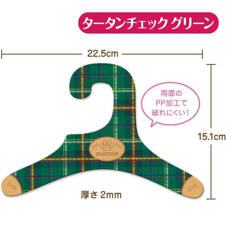 【タータンチェック グリーン】 犬服ハンガー 同柄10本セット スタンダードシリーズ ペット用