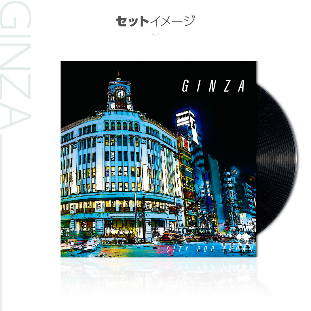 昭和ハチマル シリーズ レコード型デザインコースター GINZA(ジャケット付き)