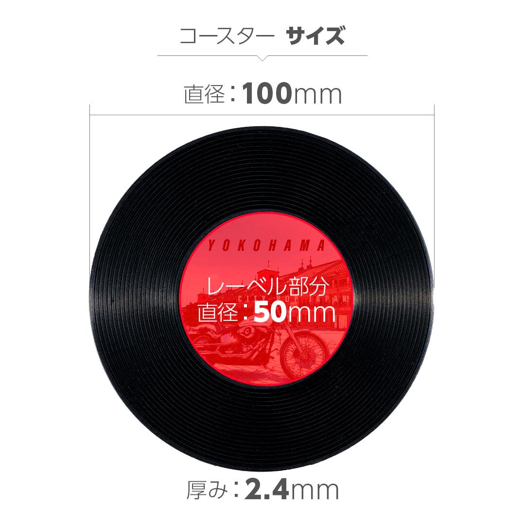 昭和ハチマル シリーズ レコード型デザインコースター YOKOHAMA(ジャケット付き)