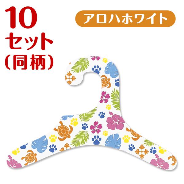 【アロハホワイト】 犬服ハンガー 同柄10本セット ハワイアンシリーズ ペット用