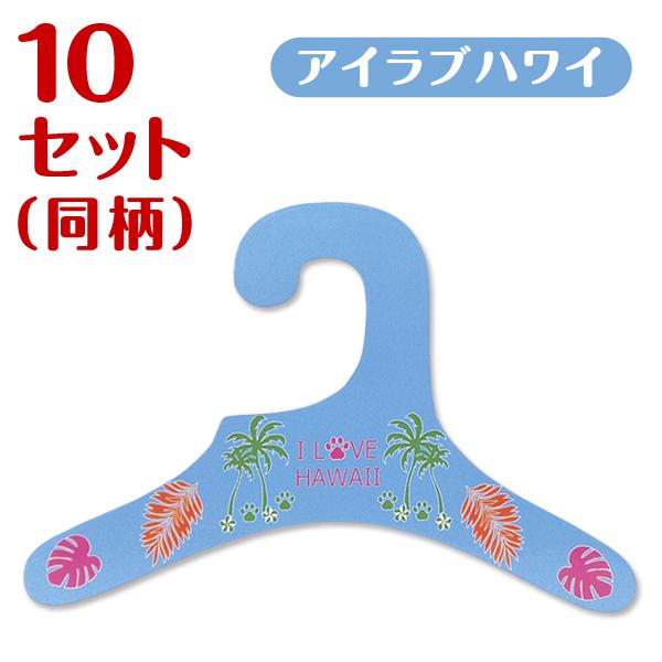 【アイラブハワイ】 犬服ハンガー 同柄10本セット ハワイアンシリーズ ペット用