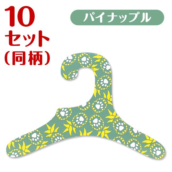 【パイナップル】 犬服ハンガー 同柄10本セット ハワイアンシリーズ ペット用
