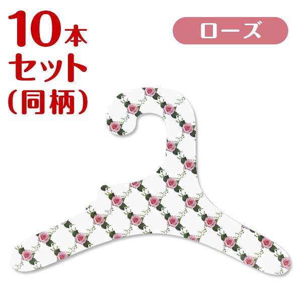 【ローズ】 犬服ハンガー 同柄10本セット スタンダードシリーズ ペット用