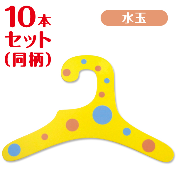 【水玉】 犬服ハンガー 同柄10本セット スタンダードシリーズ ペット用