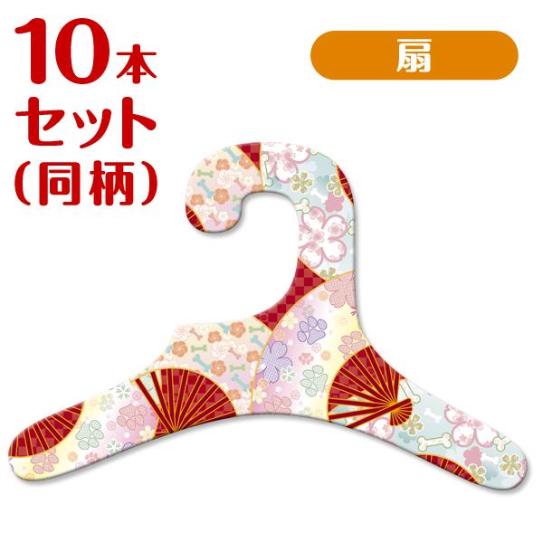 【扇 おうぎ】 犬服ハンガー 同柄10本セット 和シリーズ ペット用