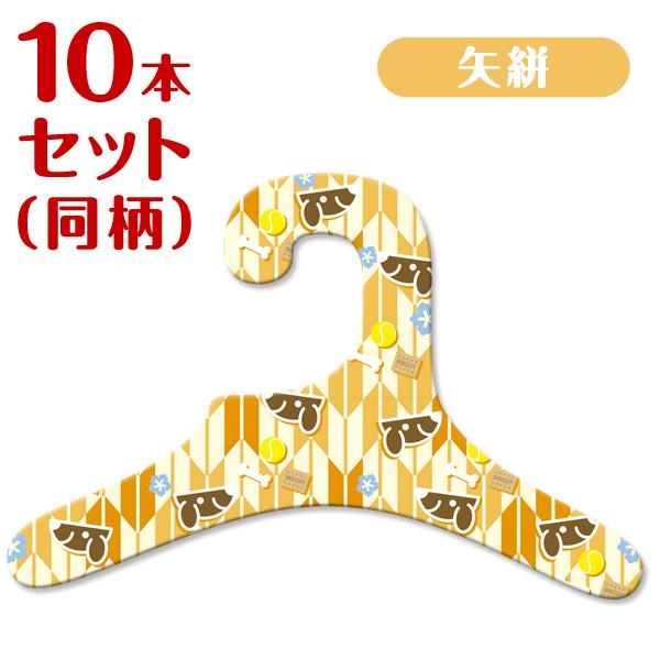 【矢絣 やがすり】 犬服ハンガー 同柄10本セット 和シリーズ ペット用