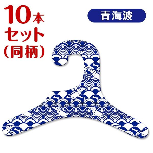 【青海波 せいがいは】 犬服ハンガー 同柄10本セット 和シリーズ ペット用