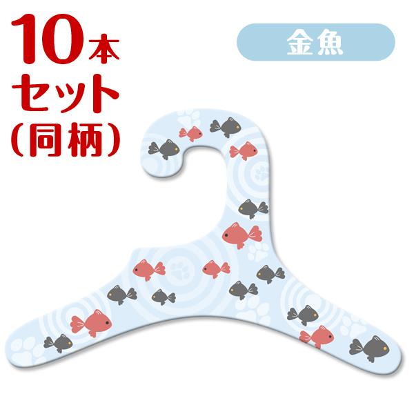 【金魚 きんぎょ】 犬服ハンガー 同柄10本セット 和シリーズ ペット用