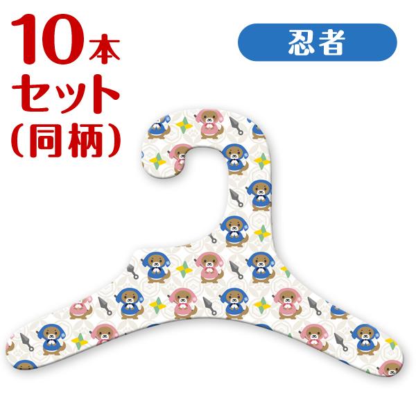 【忍者 にんじゃ】 犬服ハンガー 同柄10本セット 和シリーズ ペット用