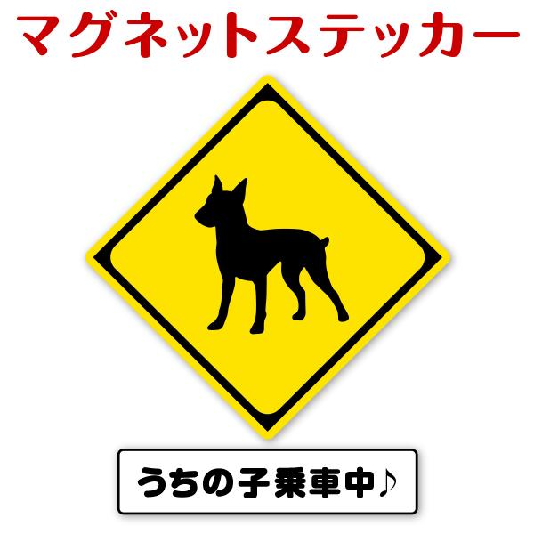 【ミニチュア・ピンシャー】 Bigマグネットステッカー 交通標識風(わんペタ)