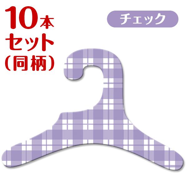 【チェック】 犬服ハンガー 同柄10本セット スタンダードシリーズ ペット用