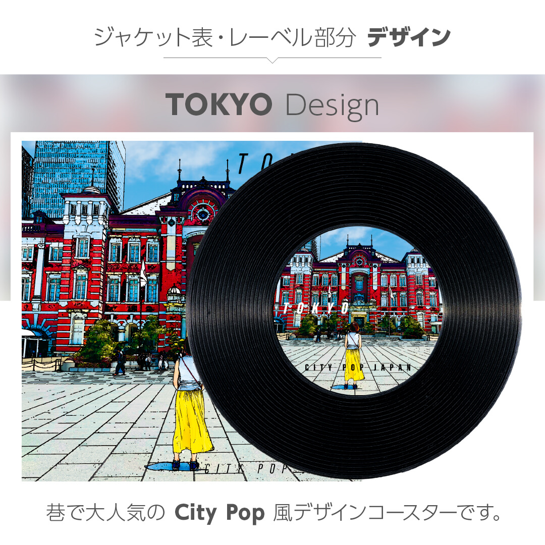 昭和ハチマル シリーズ レコード型デザインコースター TOKYO(ジャケット付き)