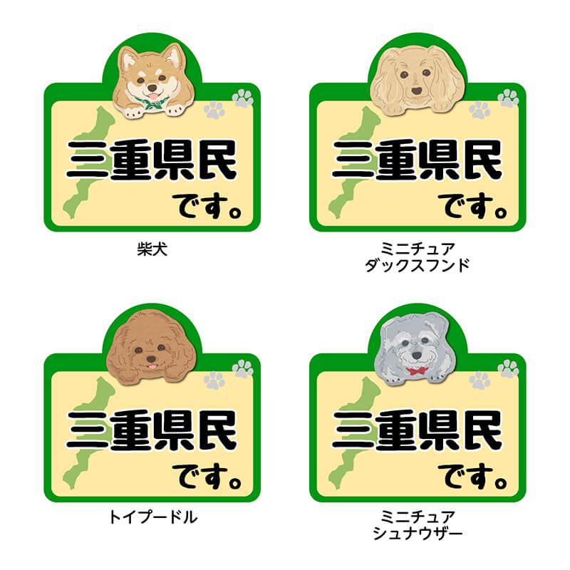 【三重県】県民です。わんこステッカー 2枚セット(ステッカー 雑貨 カー用品 日本製) 在住 都道府県 県内在住